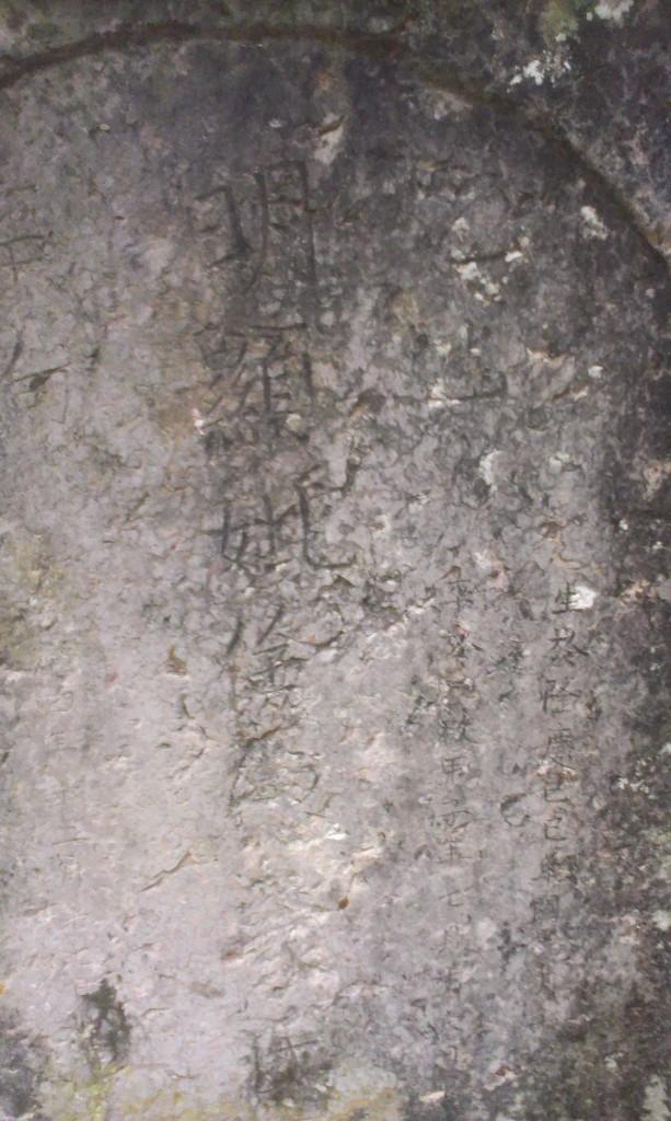 古墓墓碑图片