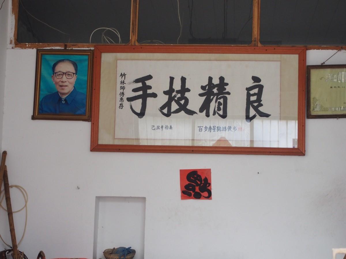 一家住户屋内的牌匾