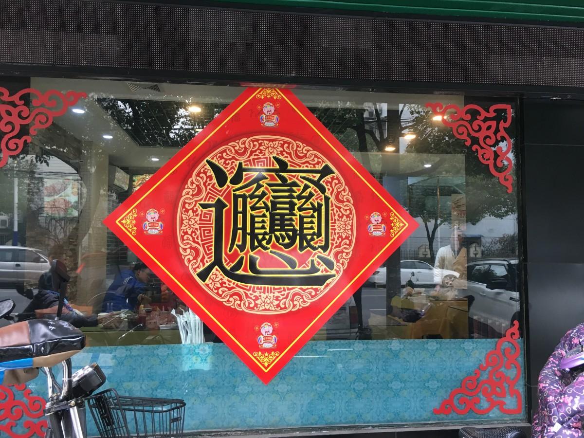 拍摄地点:秦川食府