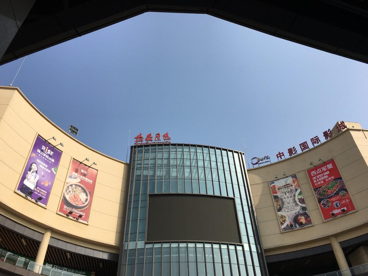 祖冲之路长泰广场