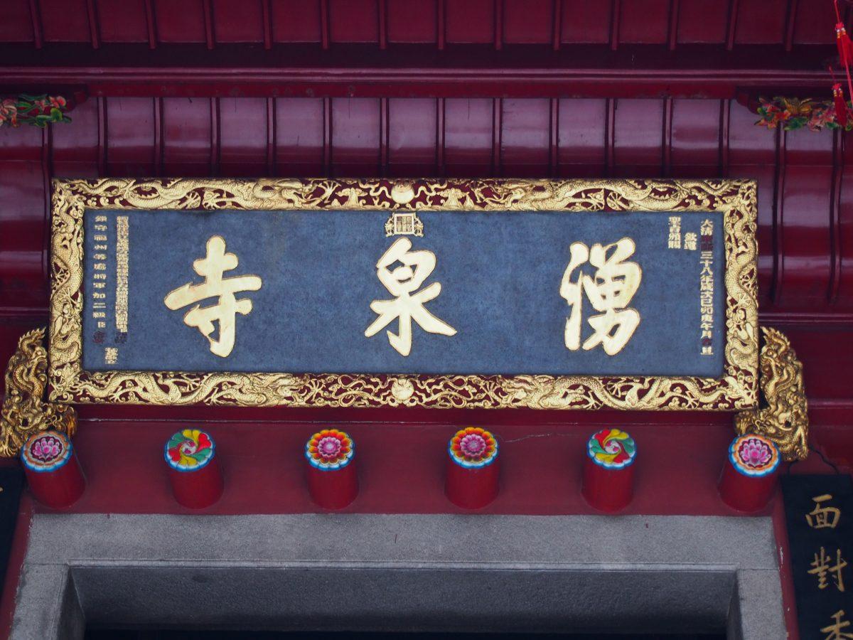 涌泉寺匾额