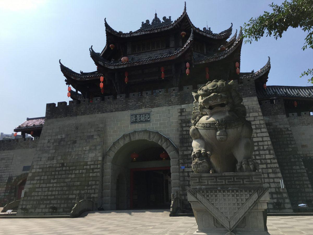 隆昌北关景区