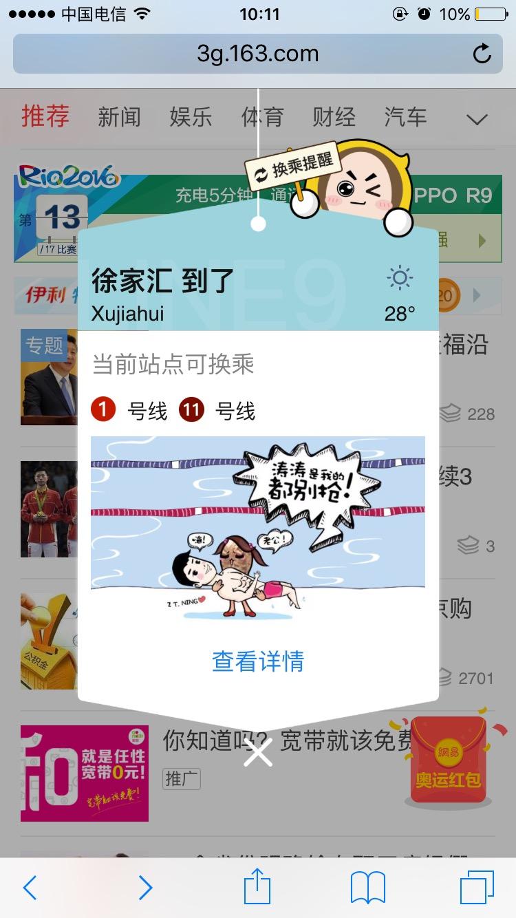 上海地铁 Wi-Fi