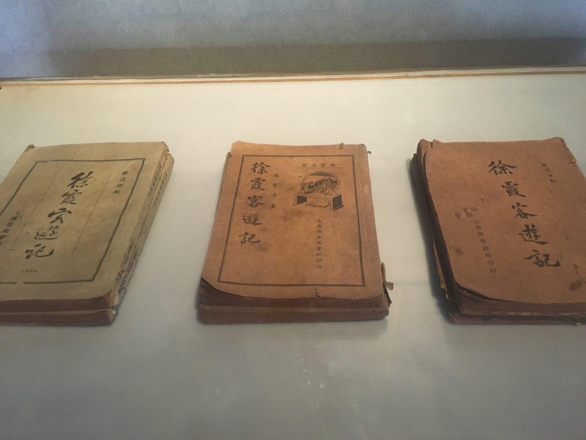 正厅摆放着各时期的徐霞客游记
