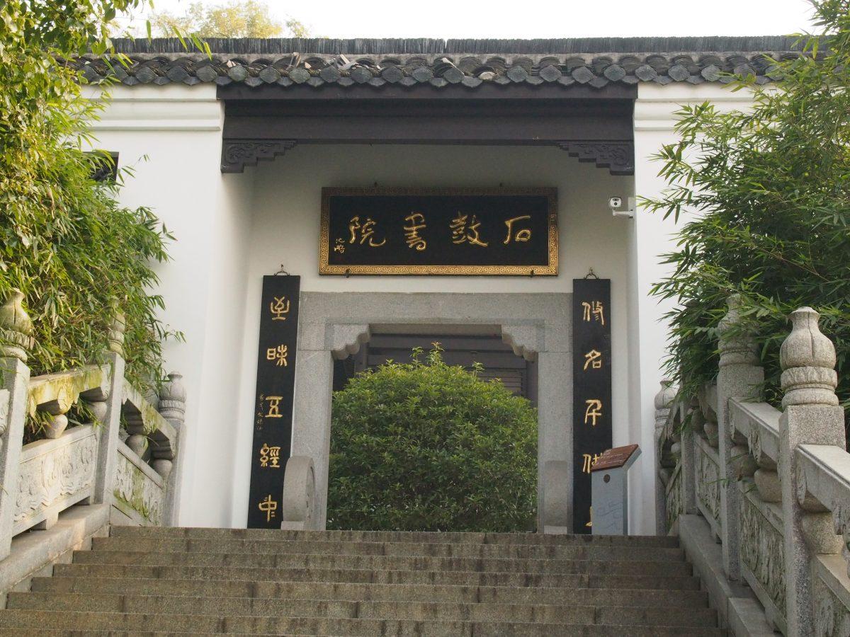 石鼓书院正门