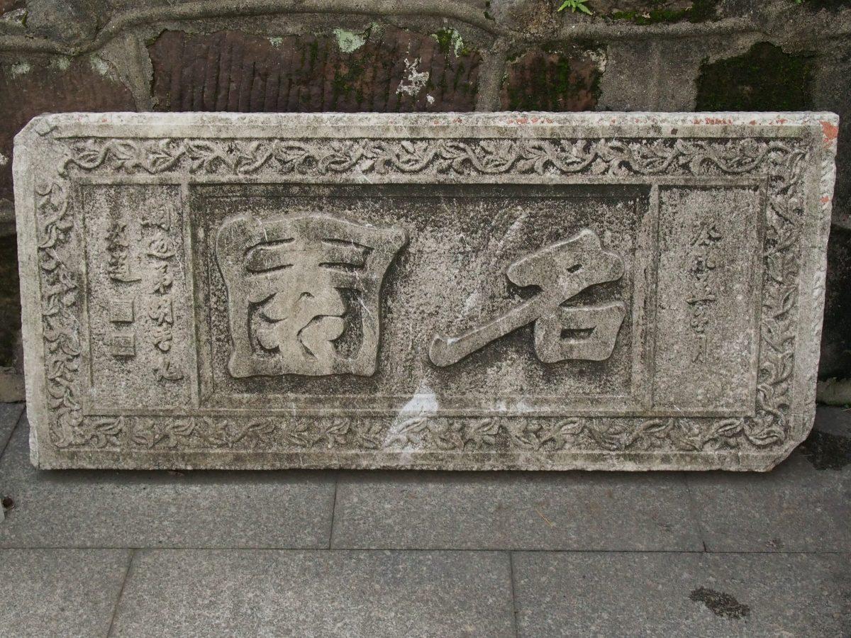 石鼓书院石刻:名园