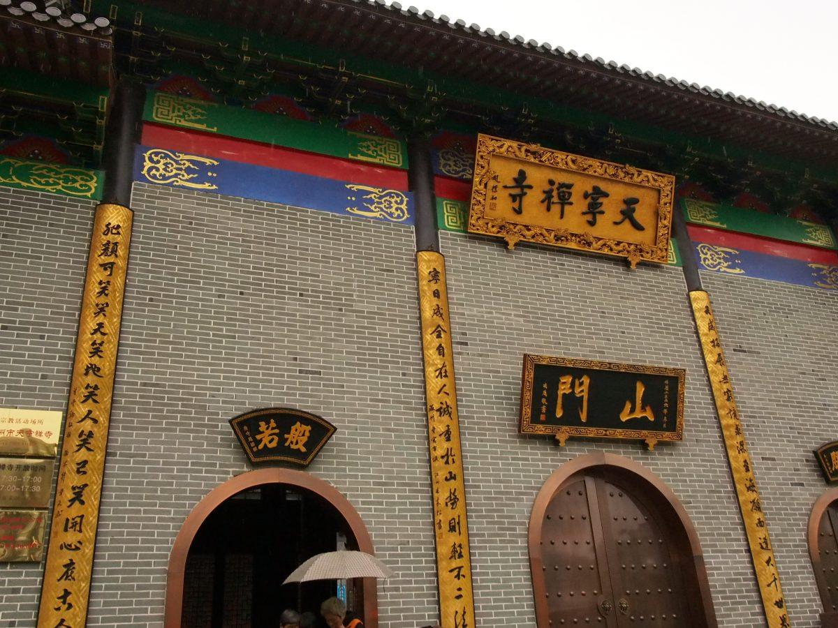 衢州天宁禅寺