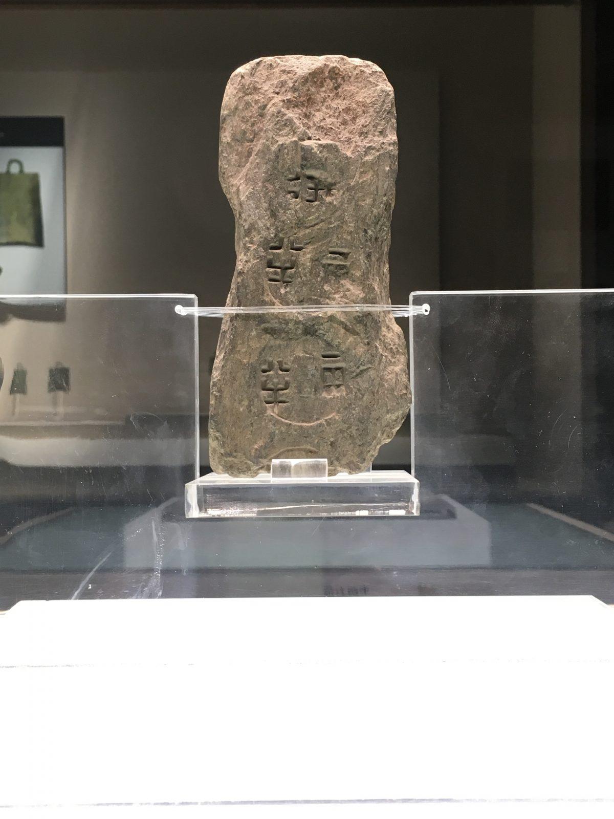 随州博物馆青铜器