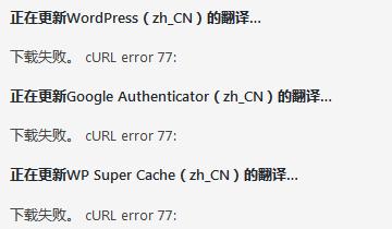 wordpress cURL error 77: