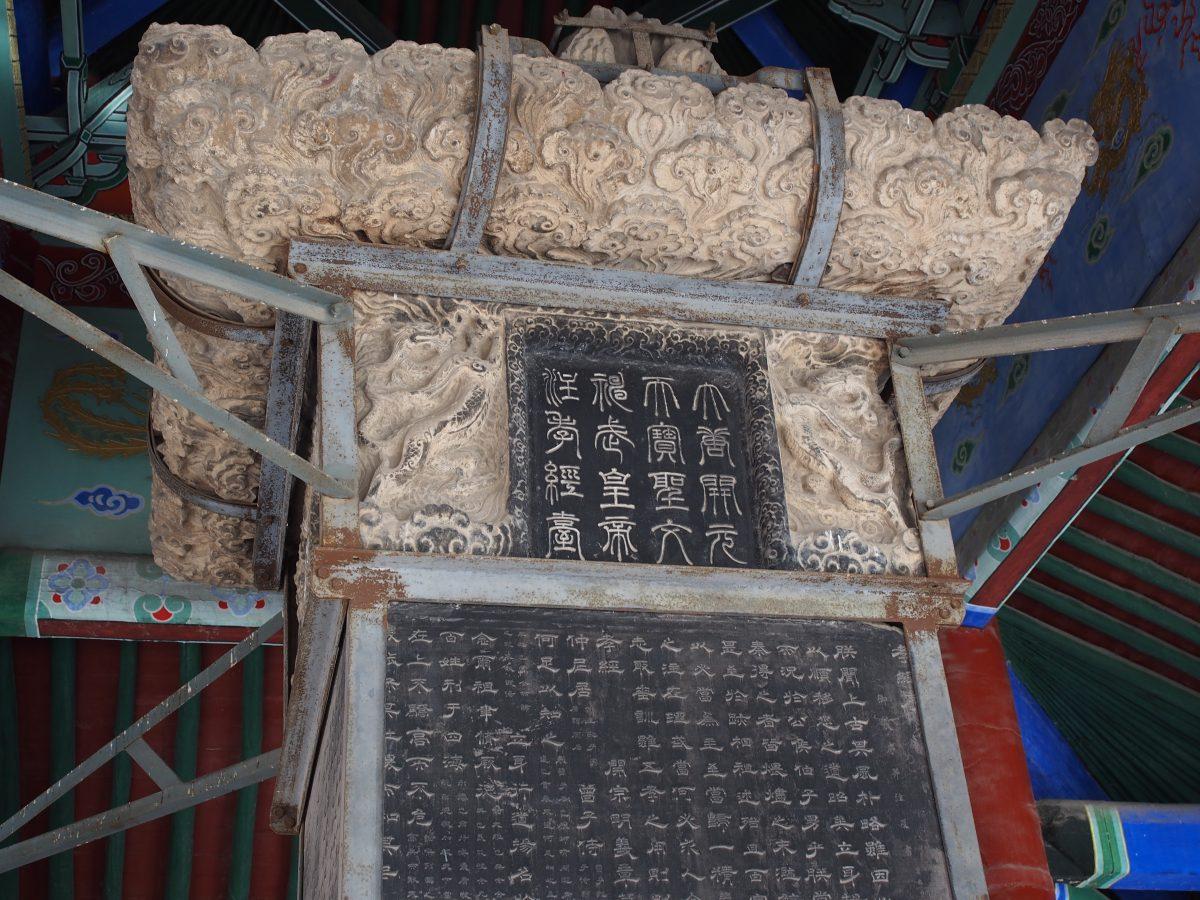 石台孝经碑