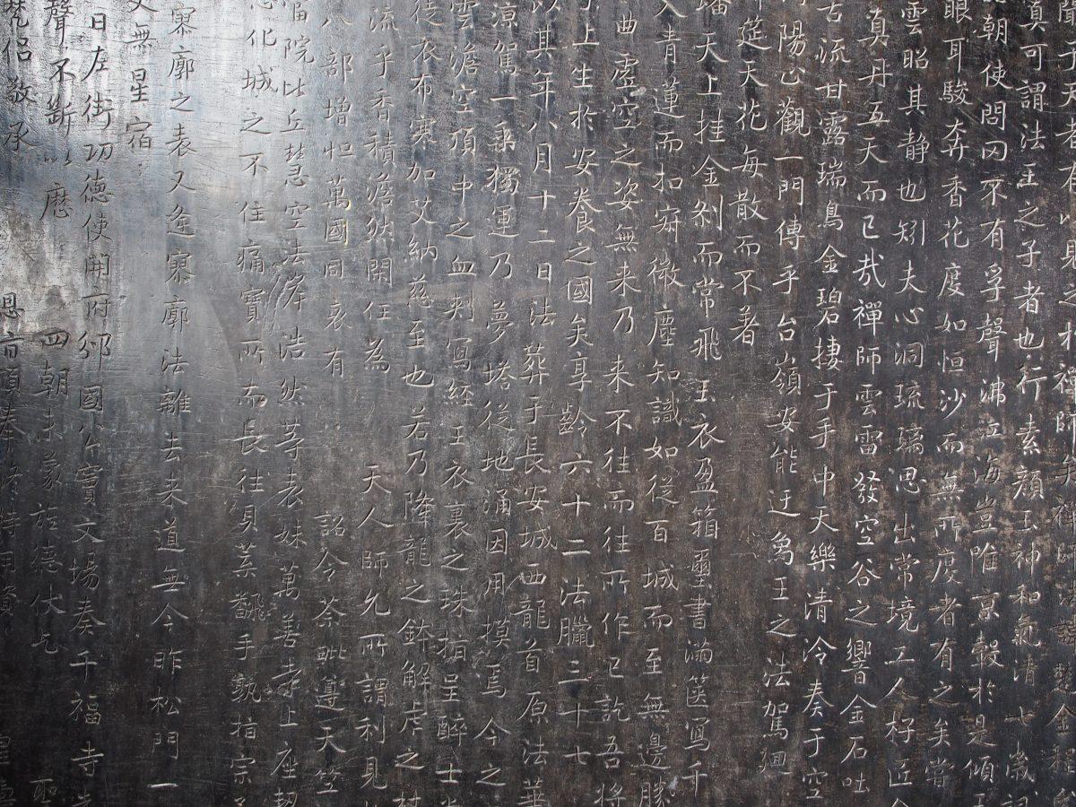 楚金禅师碑