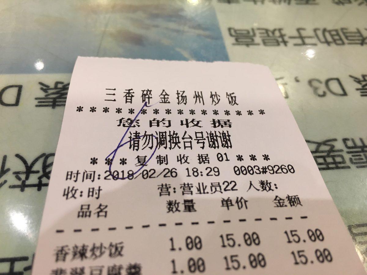 江苏·扬州·扬州炒饭