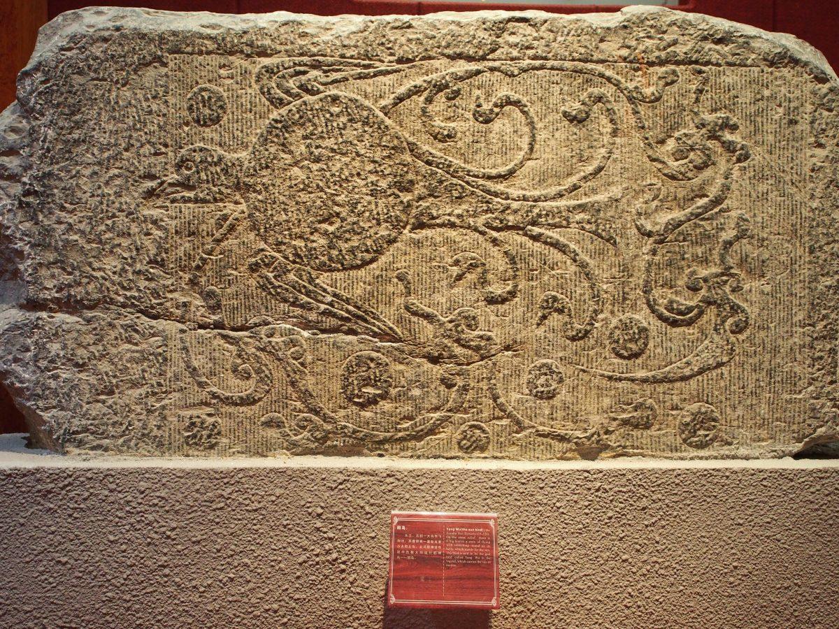 东汉·阳鸟画像石