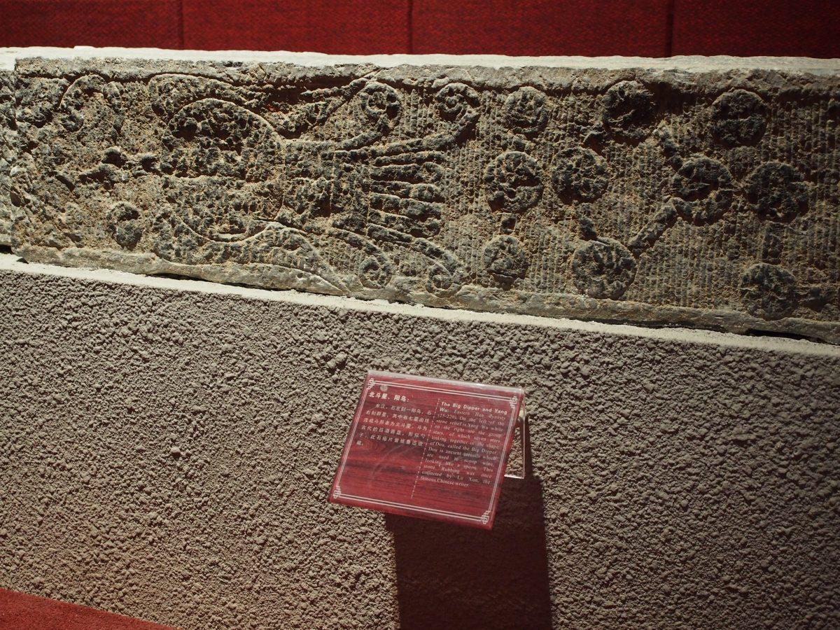 东汉·北斗星阳鸟画像石