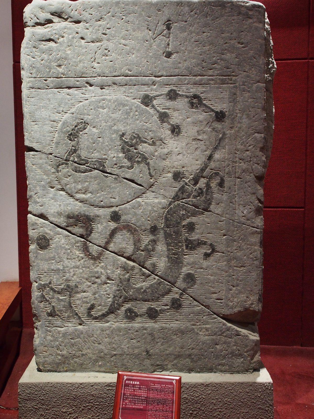 东汉·月行苍龙星座画像石