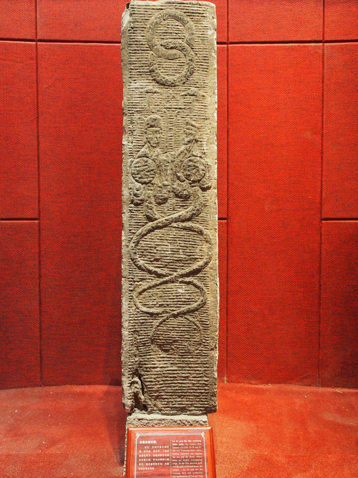 东汉·伏羲女娲交尾画像石