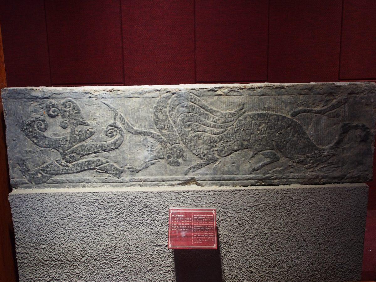 东汉·象人斗独角兽