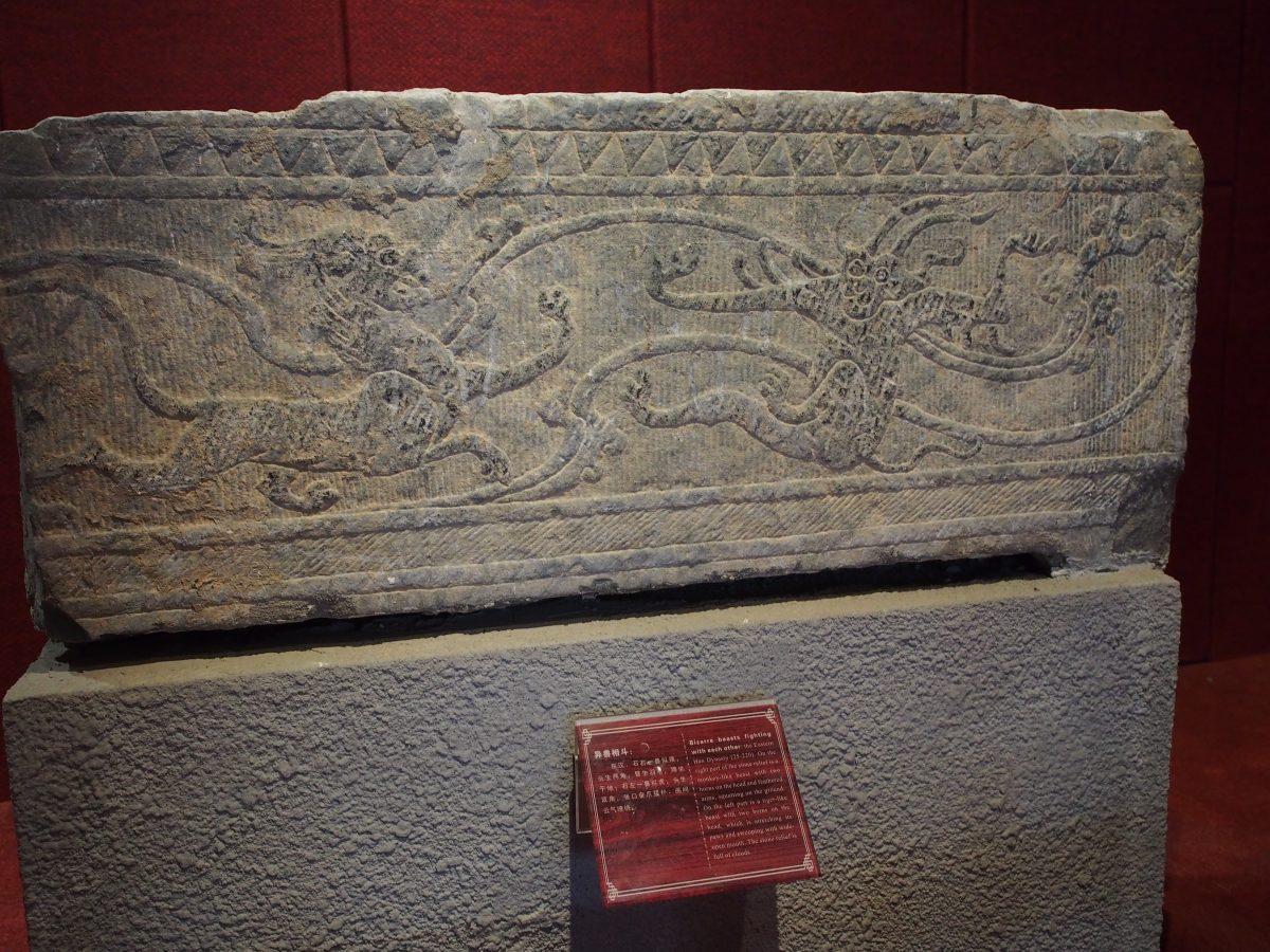 东汉·异兽相斗画像石