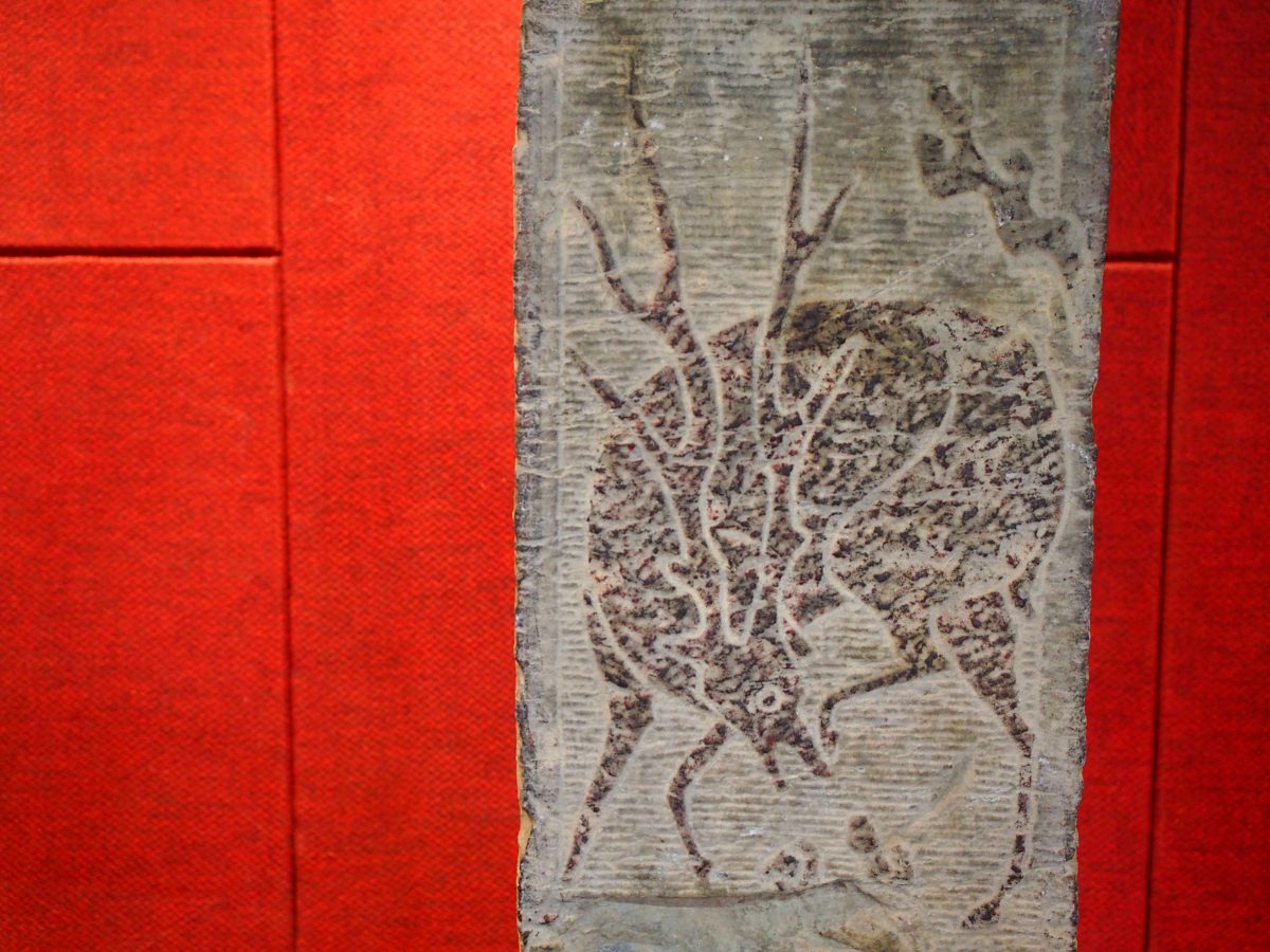 东汉·仙鹿画像石