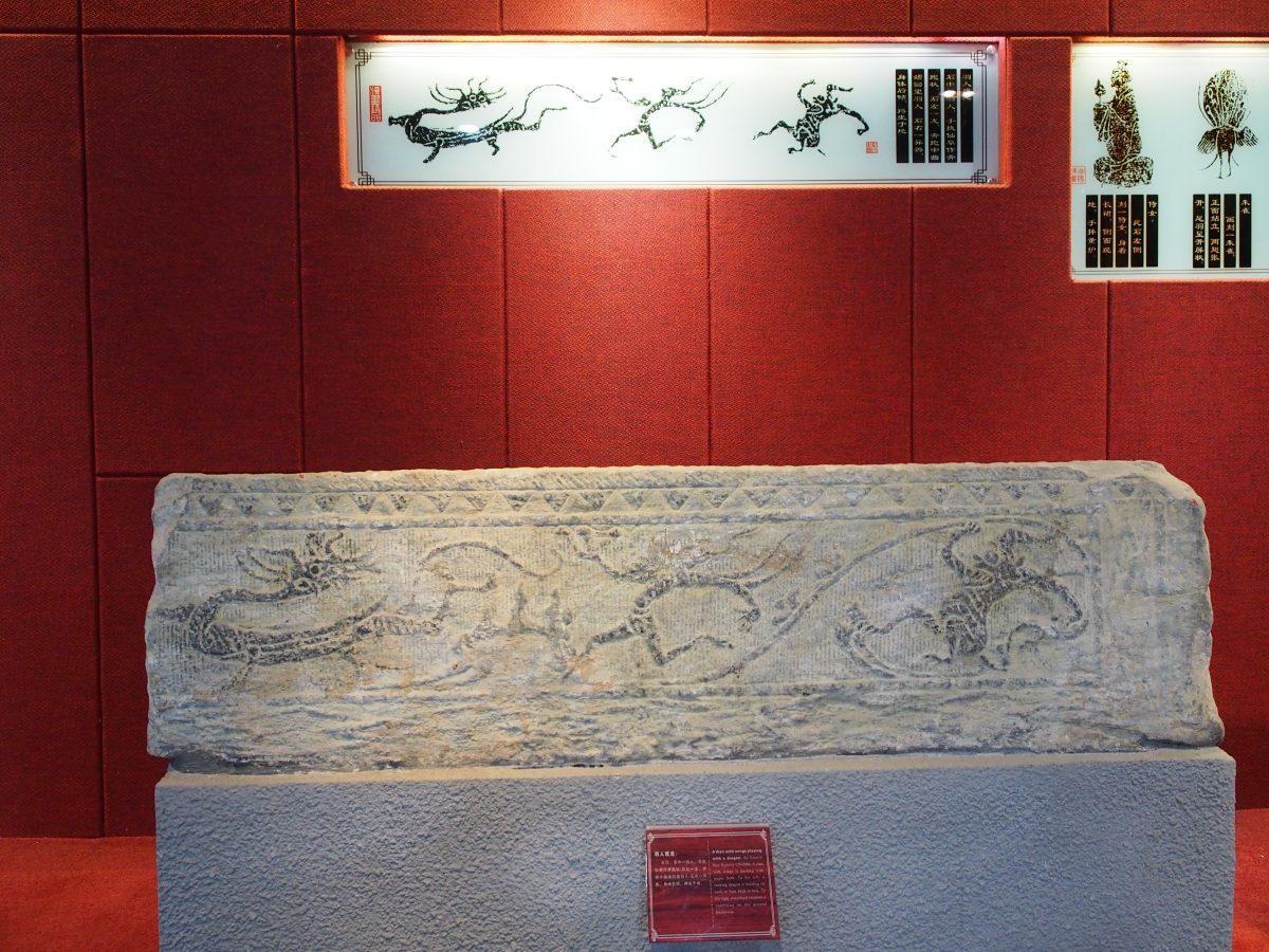 东汉·羽人戏龙画像石